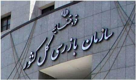 استقرار هیات بازرسی در وزارت آموزش و پرورش