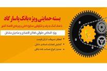 اعطای تسهیلات ارزان قیمت بانک پاسارگاد با هدف کمک به شکوفایی اقتصاد کشور