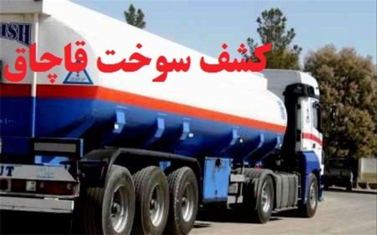 کشف 32 هزار لیتر نفت گاز قاچاق در اصفهان