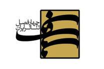 اعلام داوران سومین جشنواره تئاتر کوتاه کیش/ انتشار فراخوان ششمین چهار فصل تئاتر ایران