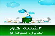 اجرای طرح سهشنبههای بدون خودرو در کرمانشاه