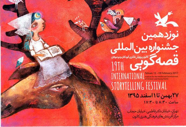 برگزیدگان جشنواره قصهگویی معرفی شدند