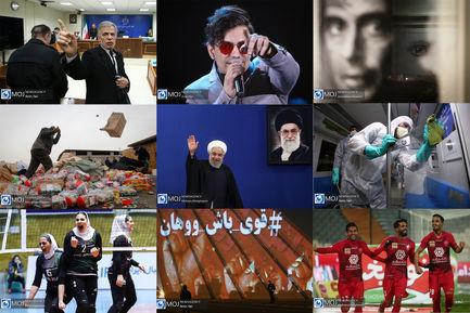 عکس منتخب هفته - ۲۶ بهمن تا ۱۰ اسفند ۱۳۹۸