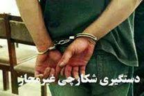 دستگیری دو متخلف شکار در کاشان