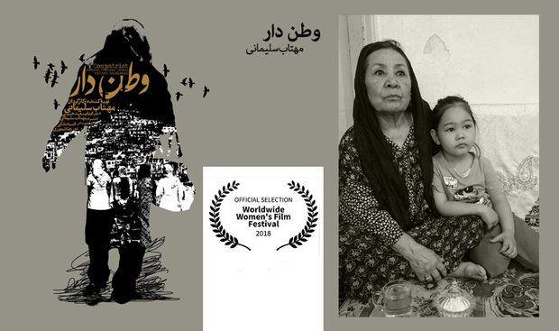 نمایش مستند وطن دار در جشنواره فیلم زنان آریزونا