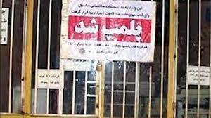 پلمب 38 واحد صنفی فروش لباس های نامتعارف در اصفهان