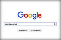 گوگل سرعت اینترنت در بخش نتایج جستجو را تست میکند