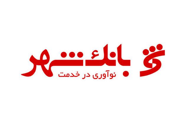 نقش کلیدی بانک شهر در مدیریت شهری/ توسعه عمرانی شیراز با حمایتهای بانک شهر