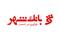 بانک شهر برگزیده سیزدهمین جشنواره ملی انتشارات روابط عمومی