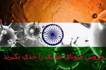 ویروس کرونا هندی به کارخانه ای در اشکذر یزد رسید