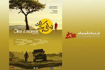 اکران فیلم سینمایی زمانی یک زن در جشنواره بین المللی فیلم کارتاژ