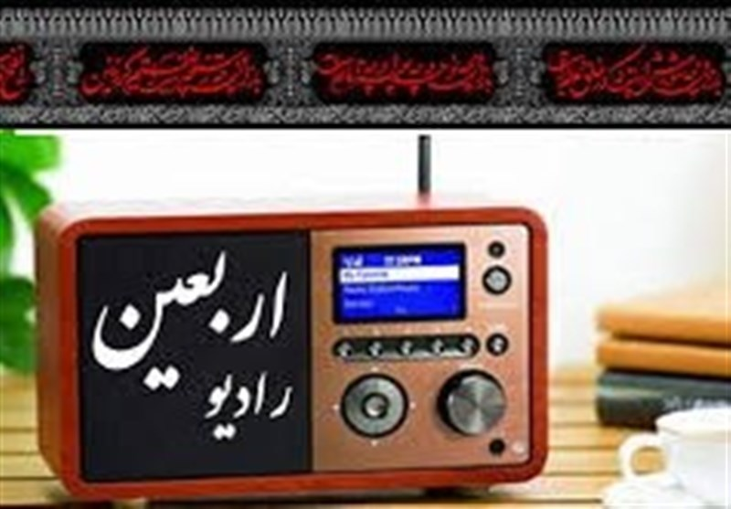 راهاندازی قرارگاههای رسانهای در قالب رادیو اربعین