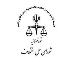 شوراهای حل اختلاف موارد را به سمت صلح و سازش ببرند