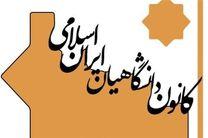 تحلیل کانون دانشگاهیان ایران اسلامی در خصوص خیانت امارات به آرمان فلسطین و امت اسلامی