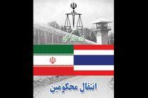 انتقال ۱۸ تن از محکومان ایرانی از تایلند به کشور