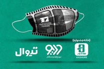 برنامه نمایش آنلاین فیلمهای جشنواره فیلم کوتاه تهران + جدول
