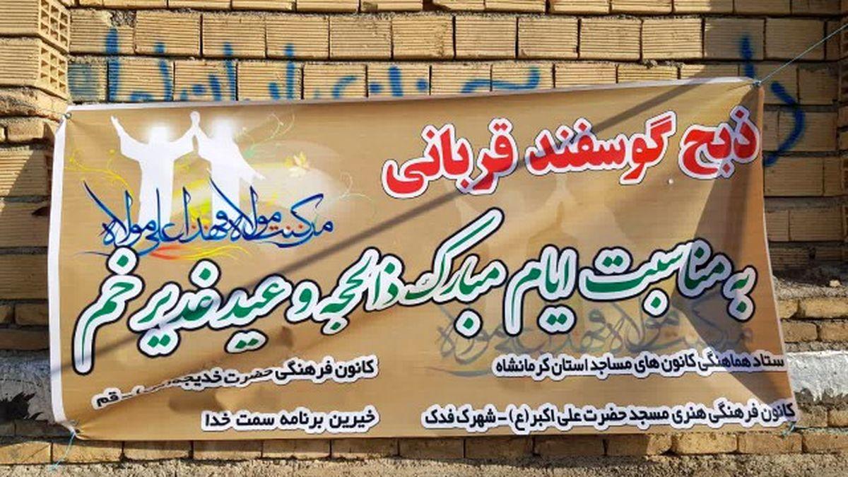 ستاد فهما کرمانشاه رتبه نخست اجرای طرح نذر قربانی را کسب کرد