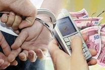 دستگیری کلاهبردار 350 میلیونی در سیاهکل