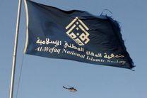 دولت بحرین جمعیت اسلامی الوفاق را منحل اعلام کرد