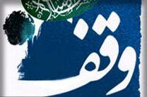 ثبت اطلاعات بیش از 8000 موقوفه استان اصفهان در بانک اطلاعات موقوفات کشور