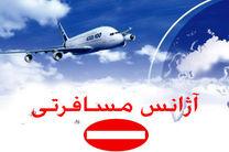پلمب یک آژانس مسافرتی به اتهام فروش بلیط پرواز عتبات عالیات بدون مجوز در قم