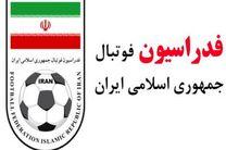 بیانیه فدراسیون فوتبال درباره میزبانی در لیگ قهرمانان آسیا/ میزبانی تیم های ایرانی در زمین بی طرف