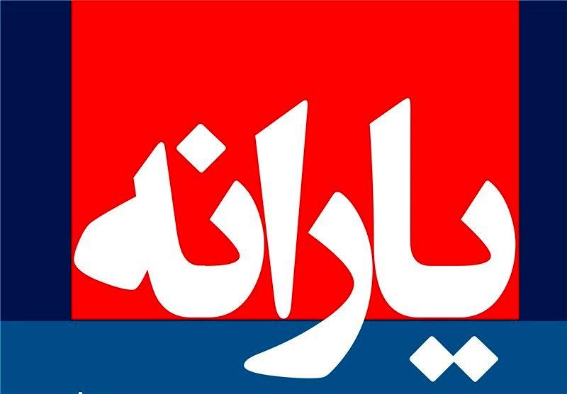 یارانه نقدی 24 خرداد پرداخت می شود