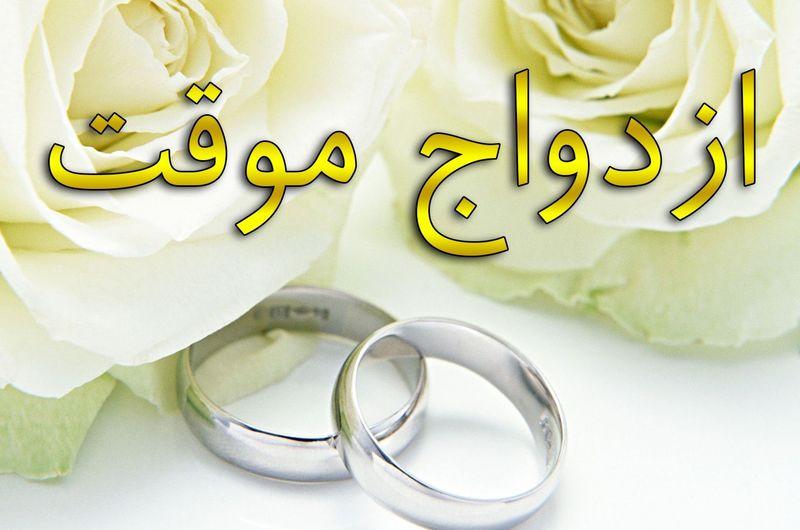 سهم بالای مردان متاهل در ازدواج موقت/ ازدواج موقت آسیب های جدی برای بنیان خانواده