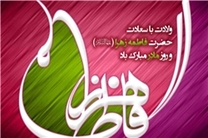 مهمترین اصول تربیتی در سیره حضرت زهرا(س)
