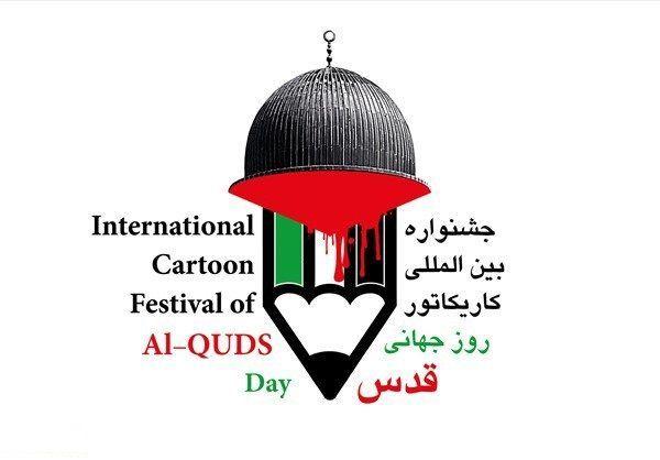 اختتامیه جشنواره کاریکاتور روز جهانی قدس برپا میشود