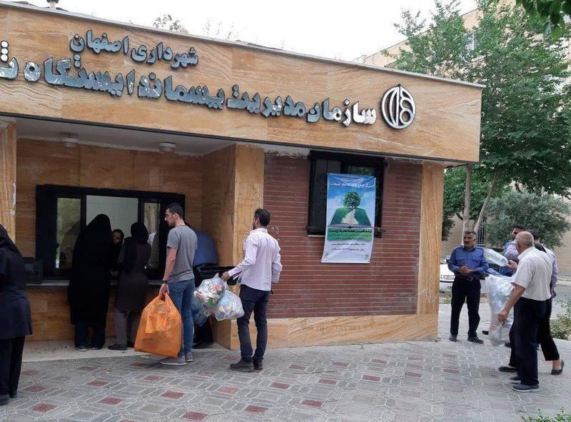یکسان سازی بهای پسماندهای خشک دریافتی در اصفهان