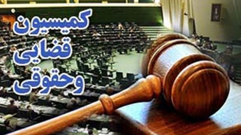 اصلاح آئین نامه مجلس جهت تشکیل کمیسیون حقوقی و قضایی