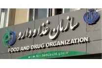 استفاده از لوگوی سازمان غذا و دارو در تبلیغات ماهوارهای ممنوع است