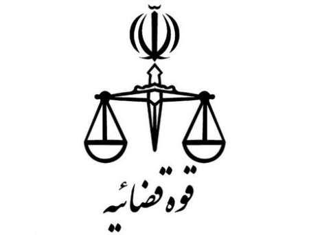 برنامه های گرامیداشت هفته قوه قضائیه در اصفهان اعلام شد