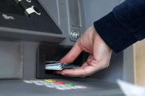 تراکنشهای شبکه بانکی طبق روال عادی با تغییر ساعت رسمی انجام می شود