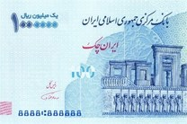 نسل جدید ١٠ هزار تومانی و ایران چک ١٠٠ هزار تومانی در بانک صادرات ایران