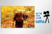 دلبند به جشنواره مستند ایدفا راه یافت