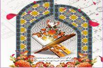 برگزاری جزء خوانی قرآن کریم به صورت خانگی در خوانسار