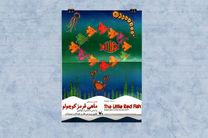 اکران فیلم تئاتر «ماهی قرمز کوچولو» در فضای مجازی