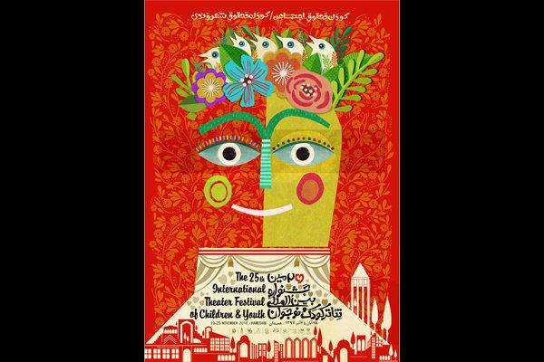 نصب نماد جشنواره در محوطه تالار فجر همدان
