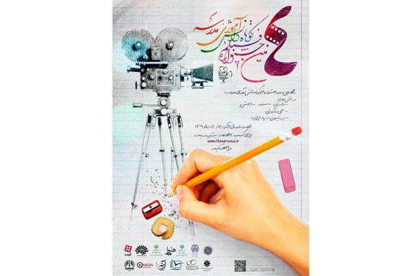 مهلت ارسال آثار به جشنواره فیلم کوتاه «مدرسه» تمدید شد