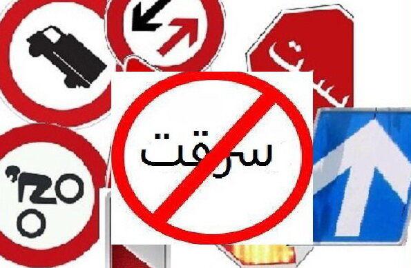 سرقت تابلو ها و علائم جادهای در همدان