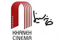 اعلام اسامی مستندهای راه یافته به رقابت جشن خانه سینما