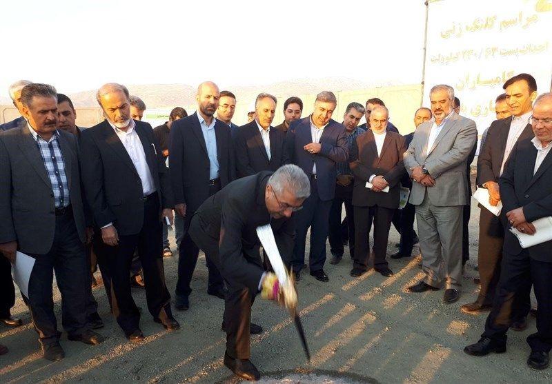 آغاز عملیات احداث پست 230 کیلو ولت کامیاران با حضور وزیر نیرو