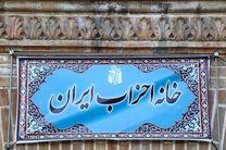 دفتر نمایندگی خانه احزاب در استان لرستان آغاز به کار می کند