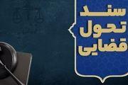 سند تحول قضایی از سوی رئیس قوه قضاییه ابلاغ شد