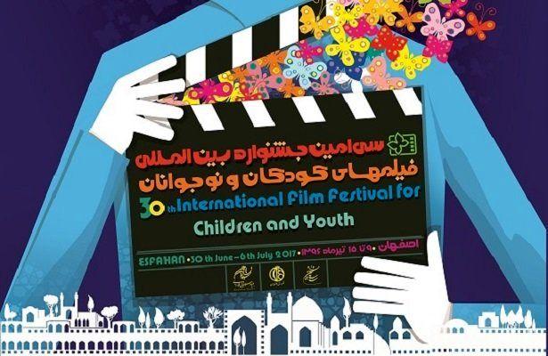 صرفه جویی مالی با الکترونیک شدن جشنواره بین المللی کودک و نوجوان