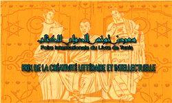 ایران در سی و چهارمین دوره نمایشگاه کتاب تونس حضور  یافت