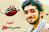 مراسم  نخستین سالگرد شهید حججی در نجفآباد برگزار میشود