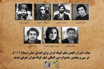 داوران اهدای نشان ایسفا در جشنواره فیلم کوتاه تهران اعلام شدند